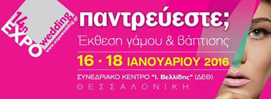 Expowedding 2016 στη Θεσσαλονίκη!